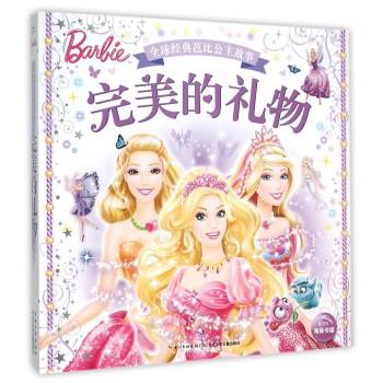 全球经典芭比公主故事:完美的礼物