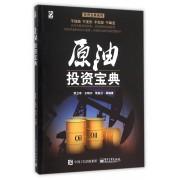原油投资宝典/投资宝典系列