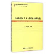金融帝国主义与国际金融危机/研究系列/世界社会主义研究丛书