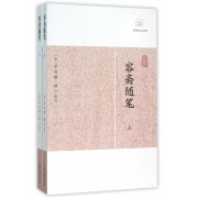 容斋随笔(上下)/历代笔记小说大观