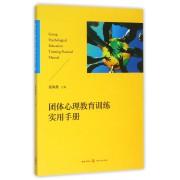 团体心理教育训练实用手册