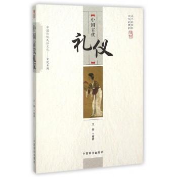 中国古代礼仪/中国传统民俗文化文化系列