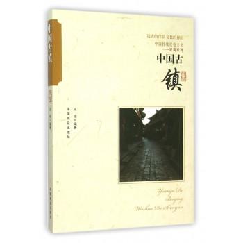 中国古镇/中国传统民俗文化建筑系列