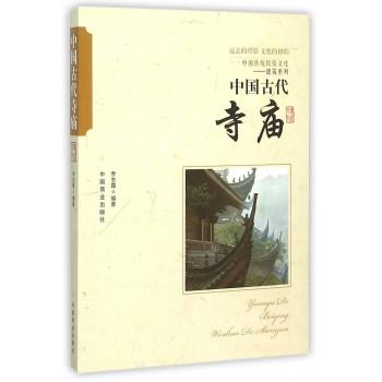 中国古代寺庙/中国传统民俗文化建筑系列