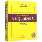 中华人民共和国最新司法解释全集(附光盘2016)