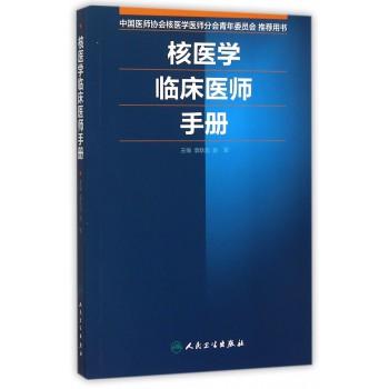 核医学临床医师手册