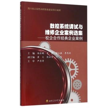 数控系统调试与维修企业案例选集--校企合作经典企业案例