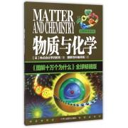 物质与化学(图解十万个为什么全球畅销版)/自然科学系列