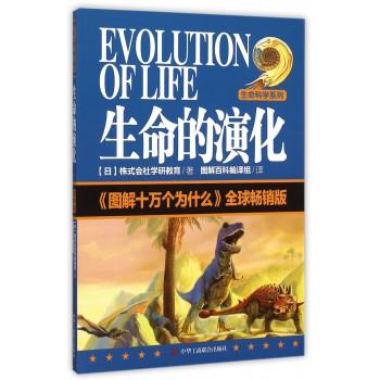 生命的演化(图解十万个为什么全球畅销版)/生命科学系列