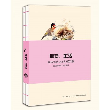 早安生活(生活书店2016轻手账)