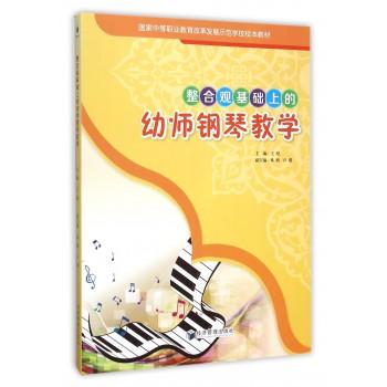 整合观基础上的幼师钢琴教学(国家中等职业教育改革发展示范学校校本教材)