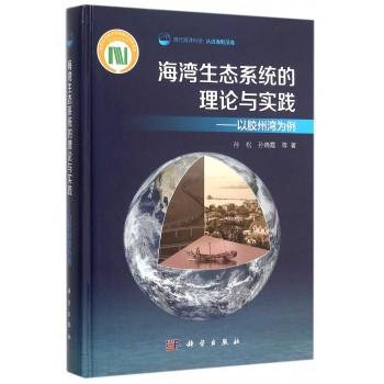 海湾生态系统的理论与实践-以胶州湾为例