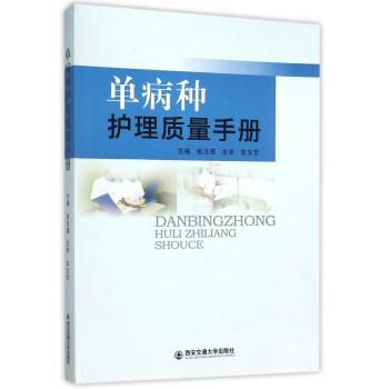 单病种护理质量手册