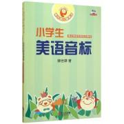 小学生美语音标(附光盘及练习册美式英语发音培训教材)