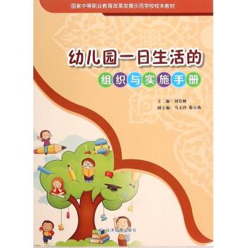 幼儿园一日生活的组织与实施手册(国家中等职业教育改革发展示范学校校本教材)