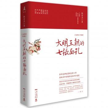 大明王朝的七张面孔(全新修订升级版)