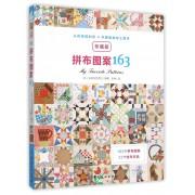 拼布图案163(珍藏版)