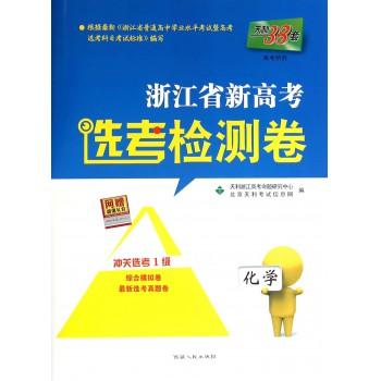 化学(冲关选考1级)/浙江省新高考选考检测卷