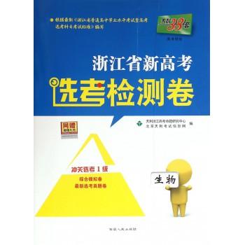 生物(冲关选考1级)/浙江省新高考选考检测卷