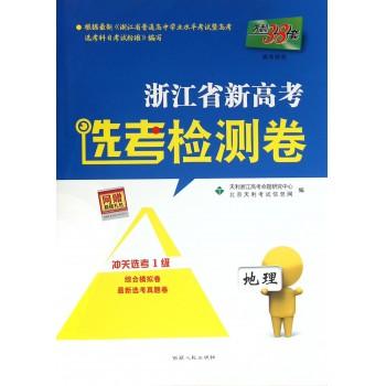地理(冲关选考1级)/浙江省新高考选考检测卷