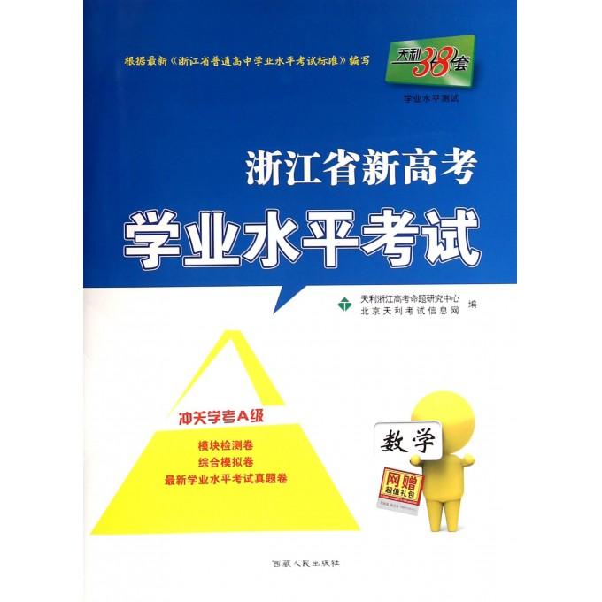 数学(冲关学考A级)/浙江省新高考学业水平考试