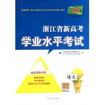 语文(冲关学考A级)/浙江省新高考学业水平考试