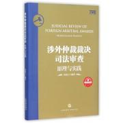 涉外仲裁裁决司法审查(原理与实践)/资本市场法商丛书