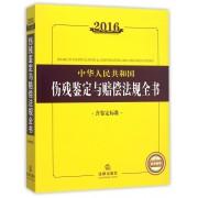 2016中华人民共和国伤残鉴定与赔偿法规全书