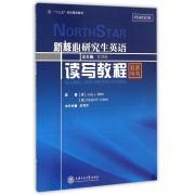 新核心研究生英语读写教程教师用书(十三五规划精品教材)