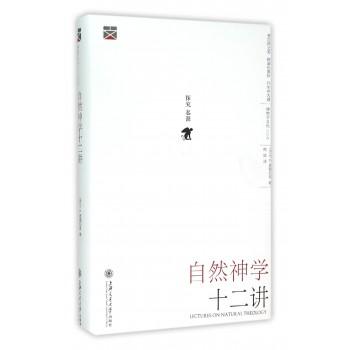 自然神学十二讲(精装版)