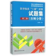 医学临床三基训练试题集(医师分册新2版)/医院分级管理参考用书