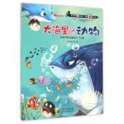 大海里的动物(在海洋深处有着另外一个世界)/小牛顿的第一套科普绘本