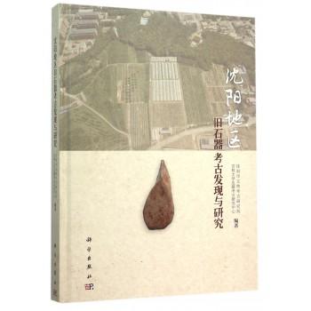 沈阳地区旧石器考古发现与研究(精)