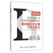 银行业法律法规与综合能力(2016银行业专业人员职业资格考试辅导教材)