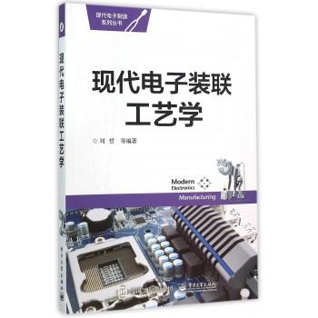 现代电子装联工艺学/现代电子制造系列丛书
