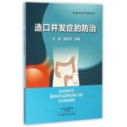 造口并发症的防治/肿瘤专科护理系列
