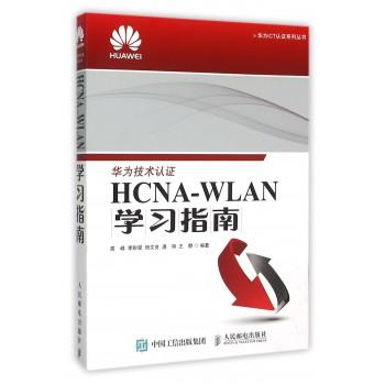 HCNA-WLAN学习指南/华为ICT认证系列丛书