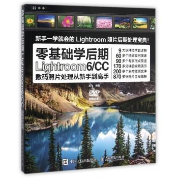 零基础学后期(附光盘Lightroom6\CC数码照片处理从新手到高手)