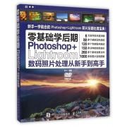 零基础学后期(附光盘Photoshop+Lightroom数码照片处理从新手到高手)