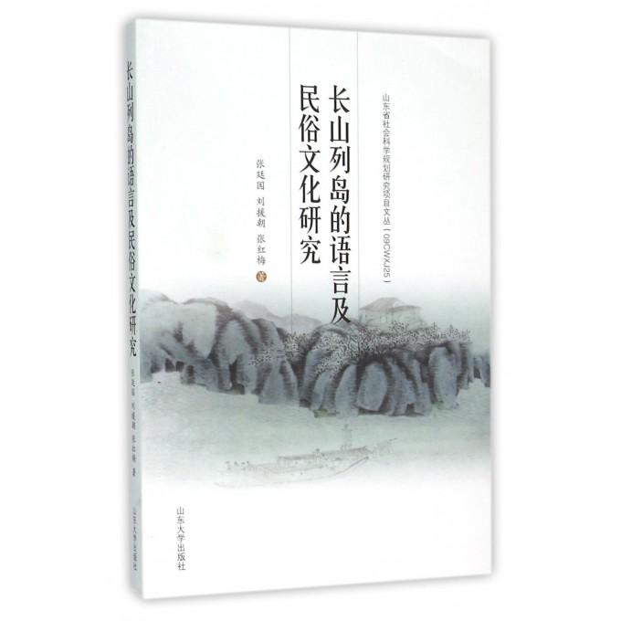 长山列岛的语言及民俗文化研究