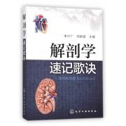 解剖学速记歌诀/中医课程速记丛书