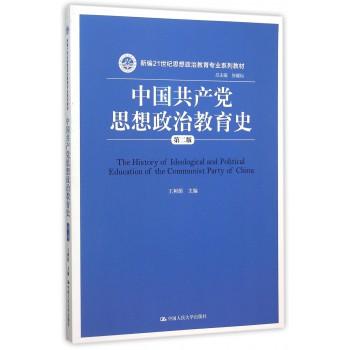 中国共产党思想政治教育史(第2版新编21世纪思想政治教育专业系列教材)