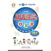 小学数学(5下BS)/阳光课堂口算题