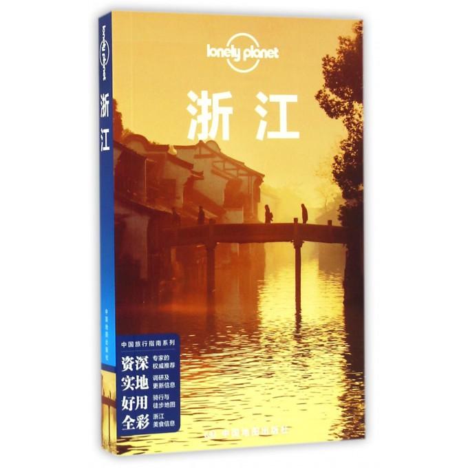 浙江/中国旅行指南系列/lonelyplanet