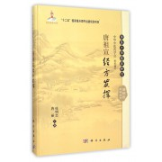 唐祖宣经方发挥(精)/国医大师临床研究唐祖宣医学丛书