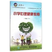 小学心理健康教育(1下)/小学拓展型课程校本教材丛书