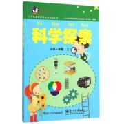 科学探索(小学1上)/小学拓展型课程校本教材丛书