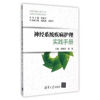 神经系统疾病护理实践手册(实用专科护理培训用书)/护理实践能力提升丛书