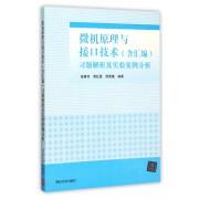 微机原理与接口技术<含汇编>习题解析及实验案例分析