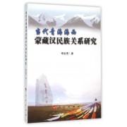 当代青海海西蒙藏汉民族关系研究